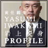 IWAKAMI YASUMI