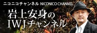 IWJチャンネル - ニコニコ