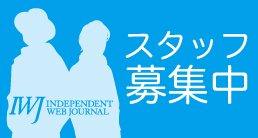 IWJ スタッフ 募集