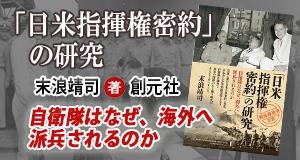 「日米指揮権密約」の研究:自衛隊はなぜ、海外へ派兵されるのか 末浪靖司著
