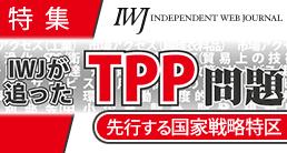 IWJが追ったTPP問題