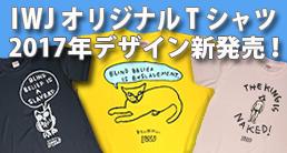 2017年デザイン!Tシャツ新発売!