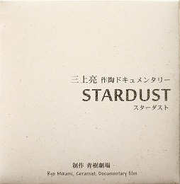 DVD 三上亮 作陶ドキュメンタリー『STARDUST』