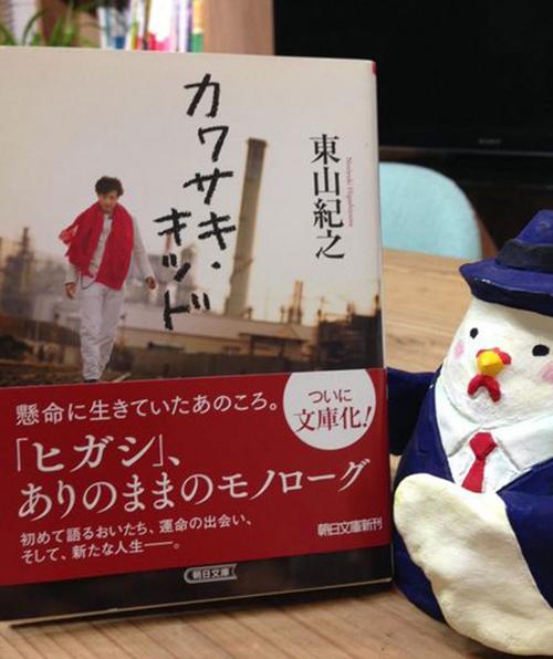 【献本御礼】カワサキ・キッド