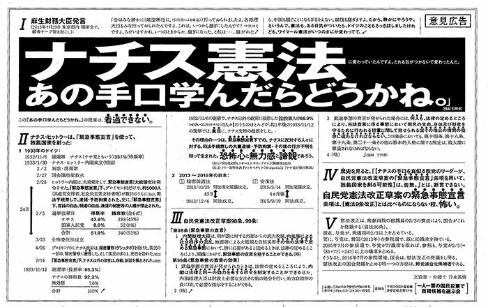 饗宴Ⅵ 升永英俊弁護士の意見広告...