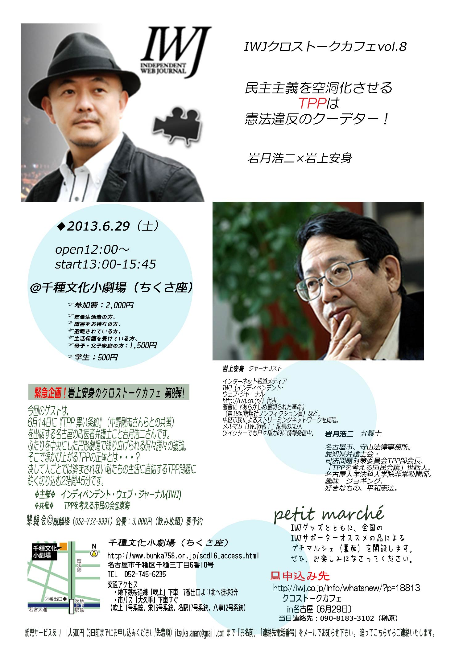 http://iwj.co.jp/info/whatsnew/wp-content/uploads/2013/06/iwjtalkcafe_606.jpg