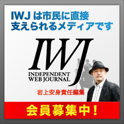 IWJ Independent Web Journal - 岩上安身責任編集