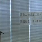 130701_緊急院内集会:国連勧告「従う義務なし」に異議あり!.Still001