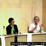 130825 限定正社員をどう論じるのか?~日本型正社員からの転換と労働運動の選択