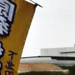 131006 2013年 反核燃秋の共同行動―むつ行動(集会とデモ)―