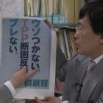 131012_岩上安身による鈴木宣弘氏インタビュー
