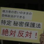 131024_STOP!特定秘密保護法案!!首相官邸前アクション