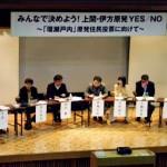 2013/11/08 【山口】シンポジウム みんなで決めよう!上関・伊方原発 YES/NO ─ 「環瀬戸内」原発住民投票に向けて