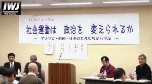 2013/11/16 【大阪】革新は生き残れるか 新しい変革主体を考える (Part3) 「社会運動は政治を変えられるか─アメリカ・韓国・日本の若者たちから学ぶ」