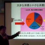 2013/11/27 【茨城】田中優氏講演会 未来を創る自然エネルギー