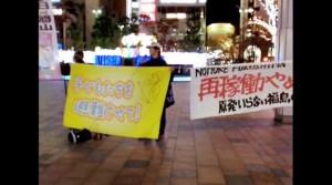 2013/11/29 【福島】原発いらない金曜日 in 郡山