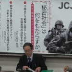 131207_JCJ12月集会「ものが言えない社会『秘密社会』は何をもたらすか-戦前・戦後のメディアと秘密保護法」