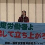 131213_労働法制の規制緩和と貧困問題を考える市民大集会