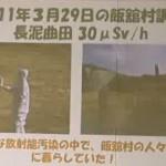 2013/12/19 【福島】第53回ふくしま復興支援フォーラム「飯舘村での放射能汚染調査と初期被曝評価プロジェクト」 ─講師 今中哲二氏