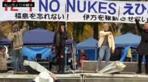 2013/12/01 【愛媛】NO NUKES えひめ~福島を忘れない!伊方を稼働させない!