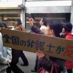 2013/12/04 【石川】金沢弁護士会による秘密保護法反対デモ