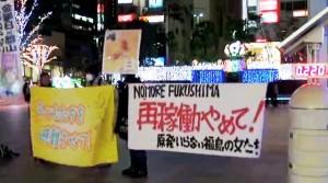 2013/12/27 【福島】原発いらない金曜日 in 郡山