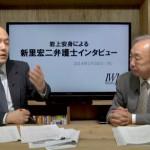 140130_岩上安身による新里宏二弁護士インタビュー