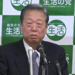 140121_生活の党 小沢一郎代表 定例会見