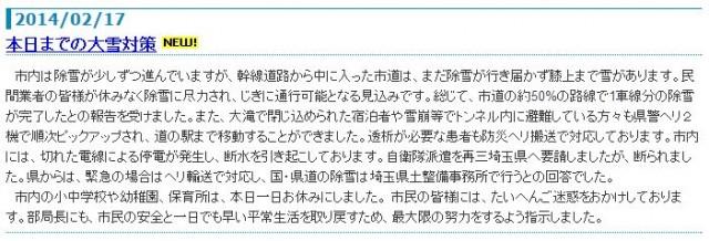 ▲秩父市長ブログより