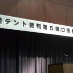 140210_脱原発テント 第5回口頭弁論報告集会