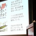 140301_福島原発事故から3年 これでも罪を問えないのですか 3.1被害者証言集会