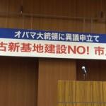 140421_オバマ大統領に異議申立て「辺野古新基地建設NO! 市民集会」