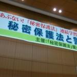140526_こんなにあぶない!「秘密保護法」連続学習会  ―講師 ジャーナリスト・青木理氏
