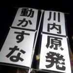 140509_再稼働反対!首相官邸前抗議(首相官邸前国会正門前)