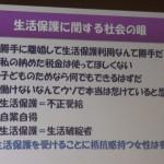 140720_生活保護問題対策全国会議 設立7周年記念集会