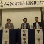 141003_時局講演会「徹底討論 みんなの力で民主主義を取り戻そう」 ー森田実氏ほか