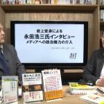 141112_岩上安身による元NHKプロデューサー・永田浩三氏インタビュー