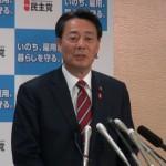 141117_民主党・海江田万里代表 定例会見