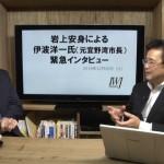 141220_岩上安身による元宜野湾市長・伊波洋一氏インタビュー