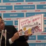 141128_eyecatch 【大義なき解散総選挙】日本共産党・小池晃副委員長 記者会見