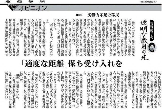 ▲産経新聞2月11日付に掲載された「アパルトヘイト」を肯定する問題のコラム