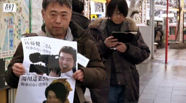 ▲【千葉】湯川遥菜さん、後藤健二さんの追悼集会