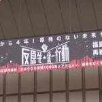 150308_eyeNO NUKES DAY 反原発★統一行動