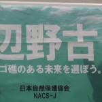 150414_eye辺野古の海を守る緊急シンポジウム