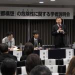 150510_【大阪】「大阪都構想」のリスクに関する学者説明会(第2回)
