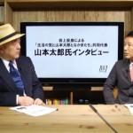 150519_岩上安身による山本太郎・参議院議員インタビュー