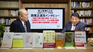 150509_【後半】岩上安身による北海道がんセンター名誉院長 西尾正道氏インタビュー -