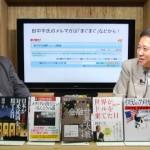150514_岩上安身による国際情勢解説者・田中宇氏インタビュー