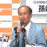 日米開戦の正体刊行記念