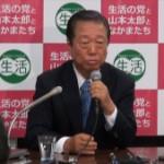 150715_生活の党・小沢一郎代表 緊急会見